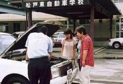 松戸東自動車学校