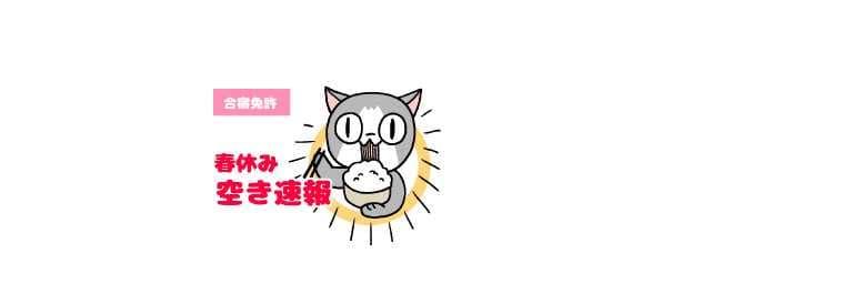 0405キャンペーン用_01